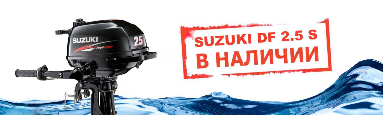 Suzuki DF 2.5 S в наличии