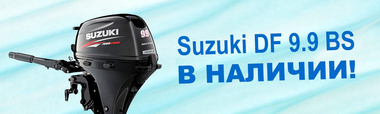 Suzuki DF 9.9 BS в наличии