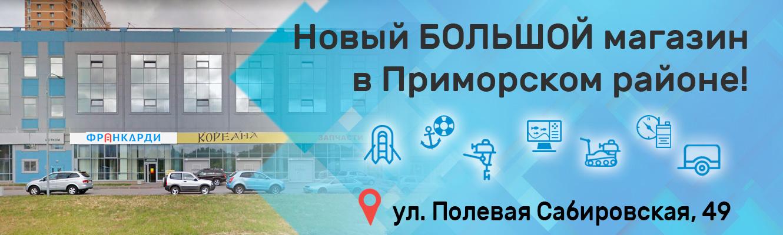 Новый магазин на Полевой Сабировской