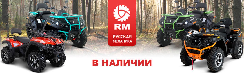Русская механика в наличии