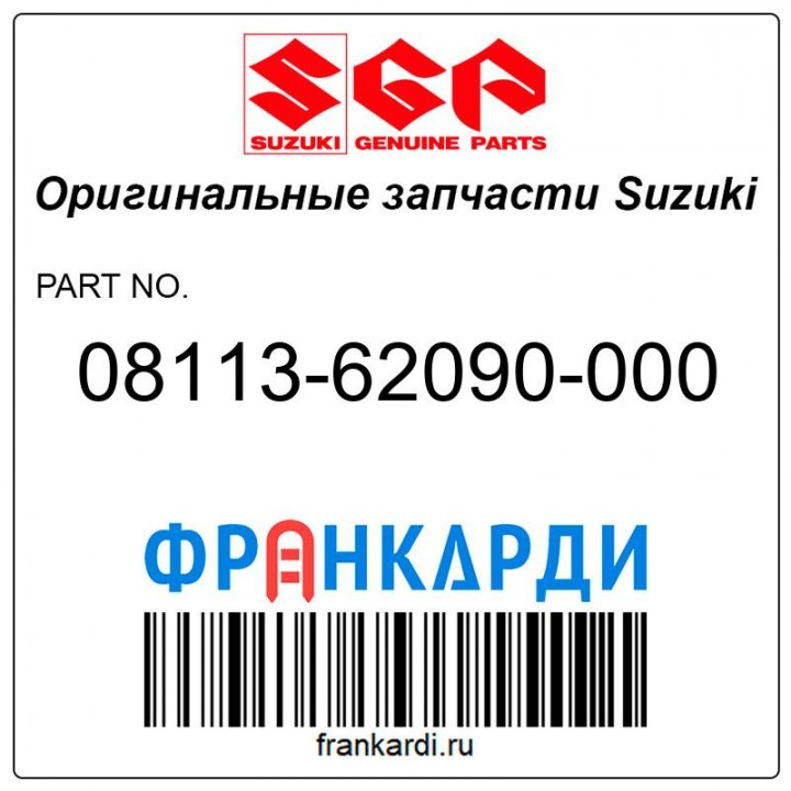 Подшипник задней передачи Suzuki 08113-62090-000