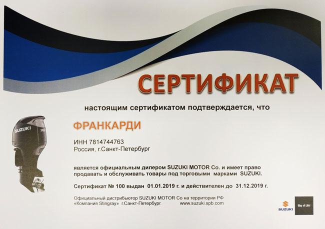 Магазин Франкарди - официальный дилер моторов Suzuki
